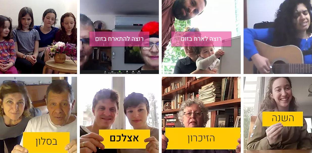 """מיזם """"זיכרון בסלון"""" לזכר השואה יתקיים השנה במתכונת 'קורונה' באמצעות אפליקציית 'זום'"""