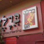 לאחר 13 שנים: מועדון המוסיקה והאירועים הברל'ה בלהבות חביבה נסגר [וידאו]
