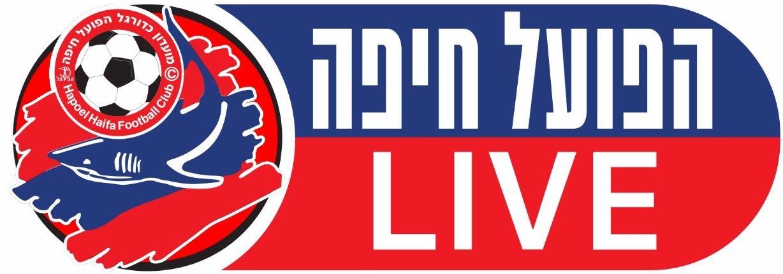 לוגו הפועל חיפה לייב