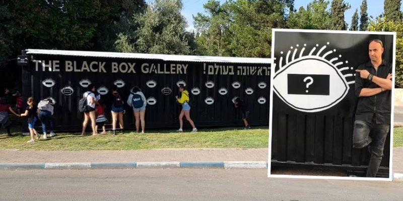 גלריית ההצצה הראשונה בעולם בבנימינה