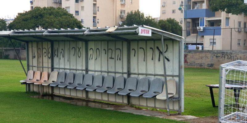 הגרפיטי באצטדיון בחדרה נגד ההנהלה ומאמנה || צילום: שירות מגדלור ניוז